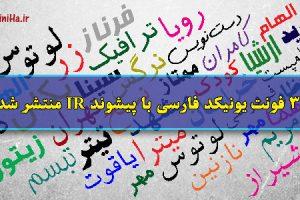 IR تعداد 39 عنوان فونت فارسی با پیشوند