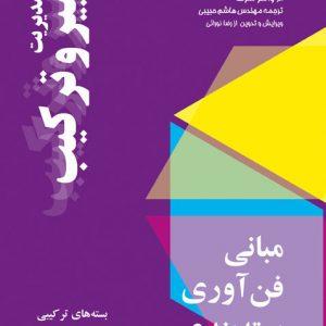 کتاب مدیریت تغییر و ترکیب